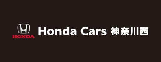 Honda Cars 神奈川西